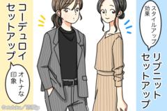 オトナ女子って感じ♡オシャレ上級者になれる「セットアップコーデ」4選