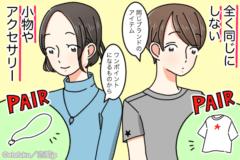 【大人カップル必見!】あの2人オシャレすぎ♡「ペアコーデ」4選