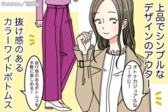 【WEGO】オトナでもヘビロテできる!プチプラアイテム4選!