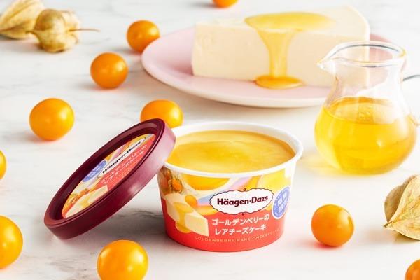 【期間限定】ハーゲンダッツの「ゴールデンベリー×チーズケーキ」がリピートしたくなる美味しさ!