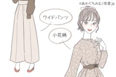 その服装、古くね…?男でも察する「女性の流行遅れファッション」