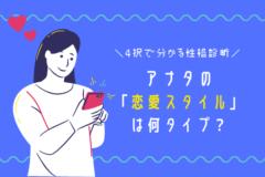 【4択心理テスト】アナタの「恋愛スタイル」は何タイプ?