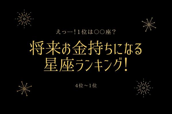 【1位は〇〇座!】将来「お金持ちになる星座ランキング!」