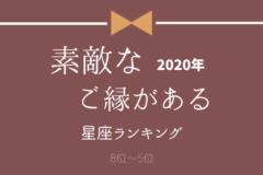 2020年【素敵なご縁がある】星座ランキング(8位~5位)