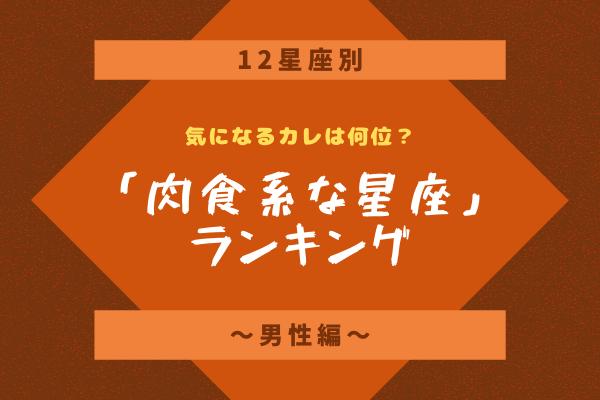 【12星座別】気になるカレは何位?「肉食系な星座」ランキング~男性編~