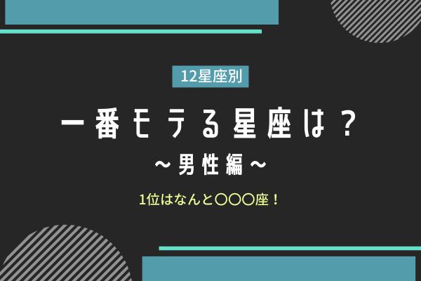 【12星座別】1位は〇〇〇座!「モテる星座」ランキング!~男性編~