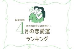 【12星座別】気になる♡4月の「恋愛運ランキング」