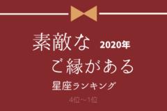 2020年【素敵なご縁がある】星座ランキング(4位~1位)