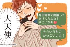 好感度増量キャンペーン♡LINEで片思い男性へ送る「好感度爆上げテク」