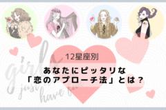 【12星座別】あなたにピッタリな「恋のアプローチ法」とは?(しし座~さそり座)