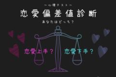 【心理テスト】あなたは「恋愛上手」「恋愛下手」どっち?恋愛偏差値チェック!