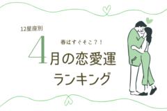 【12星座別】アナタは何位?4月の「恋愛運ランキング」