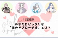 【12星座別】あなたにピッタリな「恋のアプローチ法」とは?(いて座~うお座)