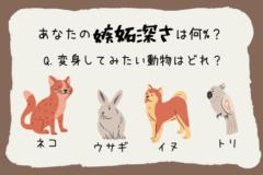 【性格診断】あなたの嫉妬深さは何%?「変身してみたい動物はどれ?」