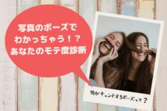 【モテ度診断】男がキュンとする「写真のポーズ」って!?