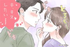 衝動にかられんだよ…♡男が惚れる「キスされ上手」な女子の特徴