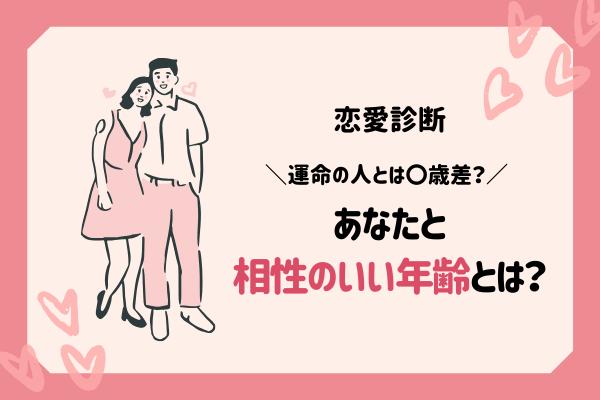 【恋愛診断】運命の人とは「何歳差」?!あなたと「相性のいい年齢」とは?