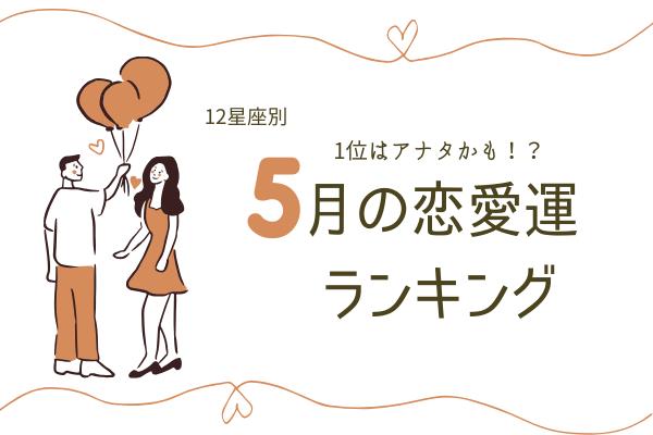 【12星座別】1位はアナタかも!?「5月の恋愛運」ランキング!