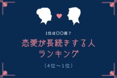 1位は〇〇〇座!【星座別】恋愛が長続きする人ランキング(4位~1位)