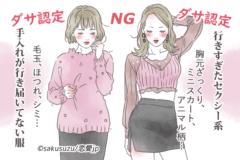"""""""うわっ!マジかよ…【ダサいと思うファッション】4選"""