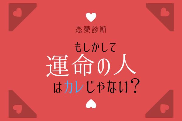【恋愛診断】もしかして運命の人は「カレ」じゃない!?