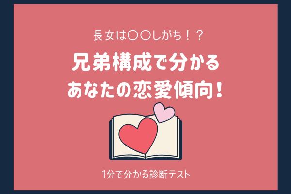 長女は「アレ」しがち!?【兄弟構成】で分かるあなたの恋愛傾向!