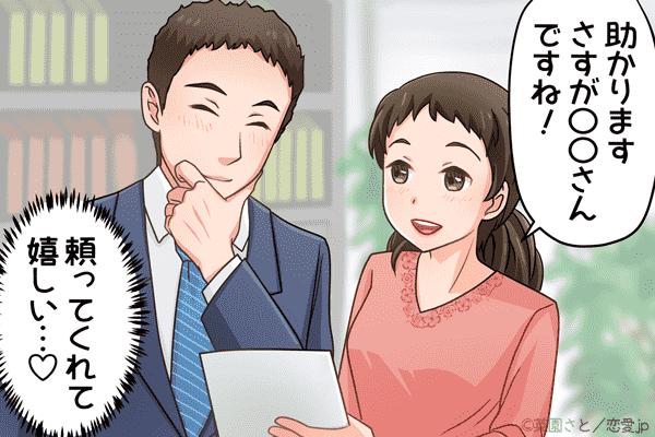 愛おしさハンパない♡男が胸キュンする「カワイイ甘え方」4選