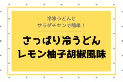 【めっちゃウマっ…!】サラダチキンで【さっぱり冷うどんレモン柚子胡椒風味】の作り方!