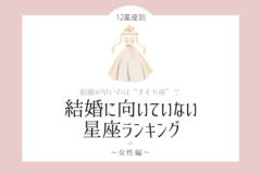 【12星座別】結婚が早いのは「さそり座」?結婚に向いていない星座ランキング~女性編~