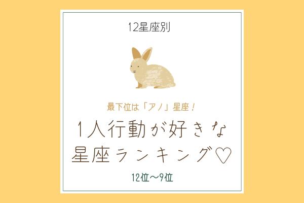 【12星座別】最下位は「アノ」星座!「1人行動が好き」な星座ランキング♡(12位~9位)