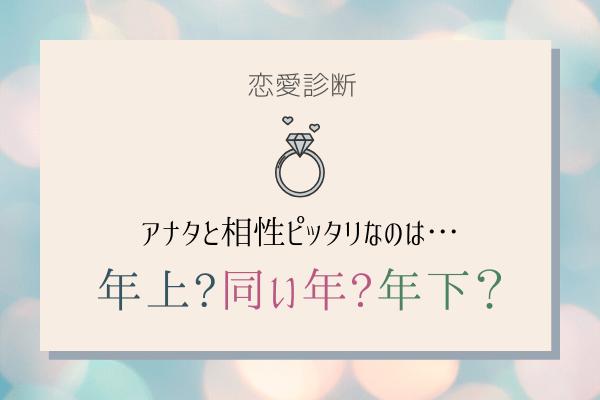 【恋愛診断】アナタと相性ピッタリなのは「年上・タメ・年下」?