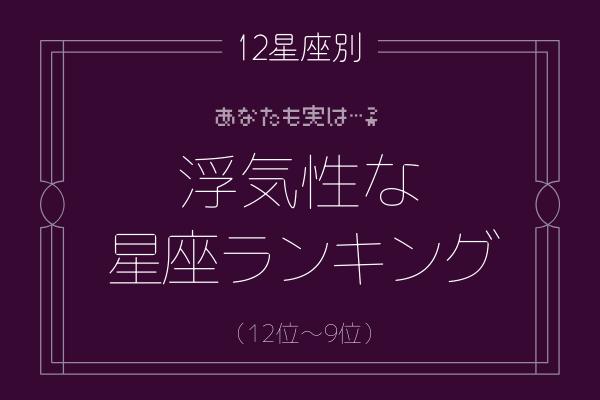 【12星座別】あなたも実は…?「浮気性の星座ランキング」(12位~9位)
