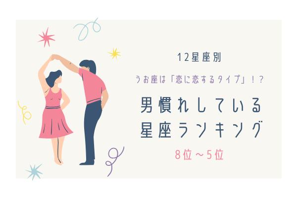 【12星座別】うお座は「恋に恋するタイプ」!?男慣れしている星座ランキング(8位~5位)
