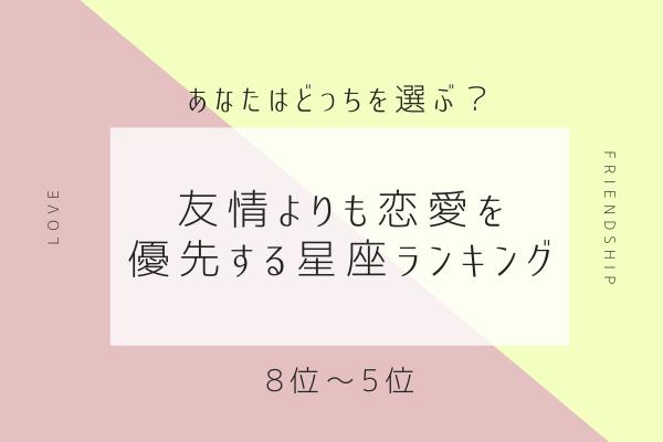 【12星座別】あなたはどっちを選ぶ!?「友情よりも恋愛を優先する星座ランキング」
