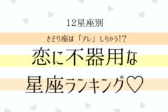 【12星座別】さそり座は「アレ」しちゃう!?恋に「不器用」な星座ランキング!