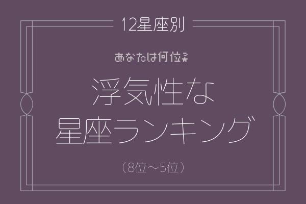 【12星座別】あなたは何位?「浮気性の星座ランキング」(8位~5位)