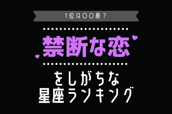 【12星座別】1位はアノ星座!「禁断な恋」をしがちな星座ランキング