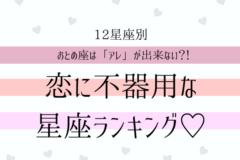 【12星座別】おとめ座は「アレ」が出来ない?!恋に不器用な星座ランキング!