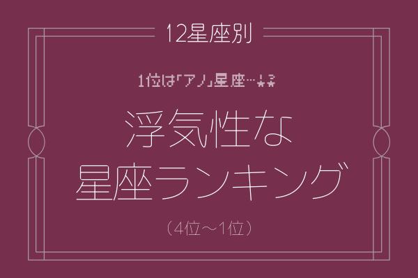 【12星座別】1位は「アノ」星座!?浮気性の星座ランキング(4位~1位)