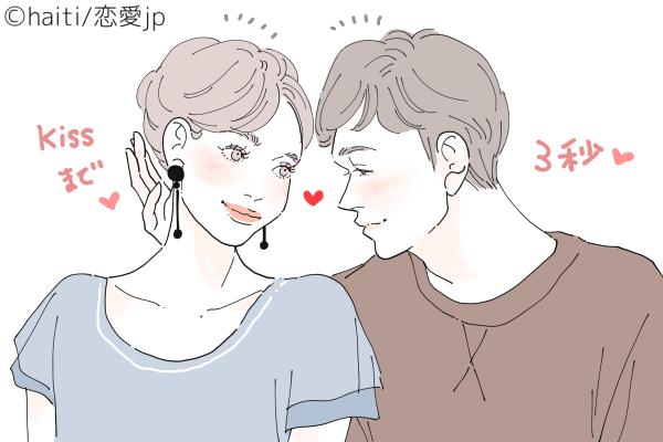 ヤバ、とろける…♡男が「何度もシタくなるキス」4選