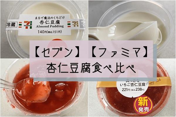 あなたはどっち派?【セブン・ファミマ】杏仁豆腐が美味すぎるッ♡