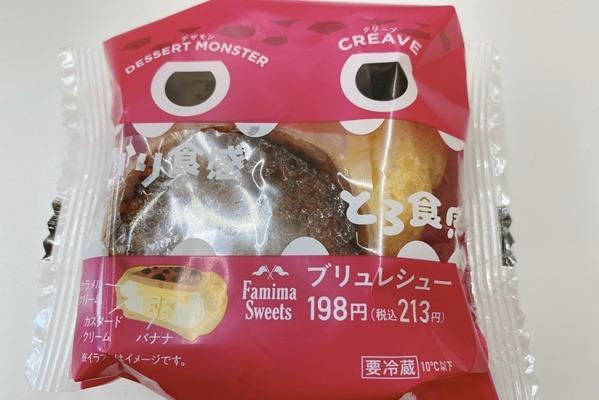 食べたら幸せ~♡【ファミマ】の「カリトロ」スイーツはもう食べた?