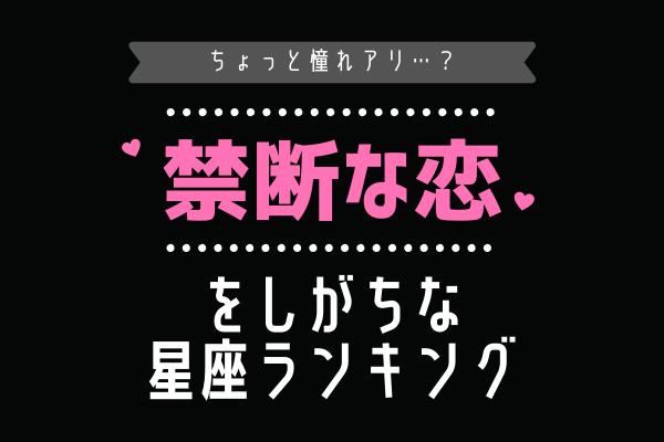 【12星座別】ちょっと憧れアリ?「禁断な恋」をしがちな星座ランキング!