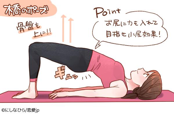 【超簡単】キュッと上がったお尻に!「ヒップアップ」に効果的なヨガポーズ4選!