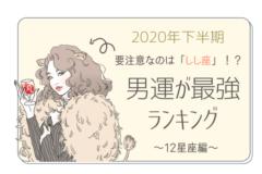 【2020年下半期】要注意なのは「しし座」!?【男運が最強】ランキング~12星座編~