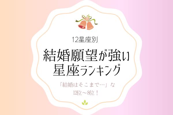【12星座別】「結婚はそこまで…」な12位~8位!【結婚願望が強い】星座ランキング♡