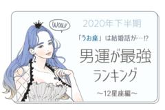 【2020年下半期】「うお座」は結婚話が…!?【男運が最強】ランキング~12星座編~