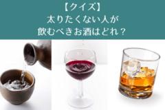【クイズ】太りたくない人が飲むべきお酒はどれ?