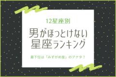 【12星座別】最下位は「みずがめ座」?男がほっとけない星座ランキング!