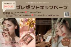 【プレゼント企画♡】 人気韓国ブランド 「DHOLIC」アイシャドウ@第1弾